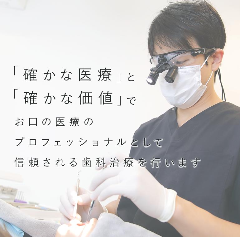 「確かな医療」と「確かな価値」でお口の医療のプロフェッショナルとして信頼される歯科治療を行います